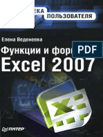 Functions Excel 2007