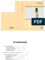 dlscrib.com-pdf-operator39s-manual-moba-matic-1-can-and-moba-mini-matic-dl_92765324b0dbcaa197d512800bf536ff.en.ru