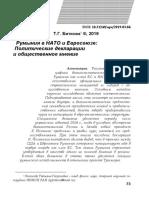 -2019-3_БитковаТГ