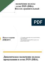 Динамическое назначение полосы пропускания в сетях PON (DBA)