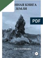 Каменная книга Земли