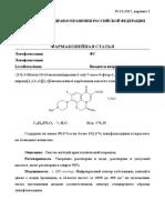 ФС Левофлоксацин 151126 Вариант 2