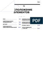 Mitsubishi Outlander III Wiring Diagram - Component Lacations
