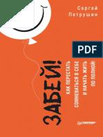 [Сам Себе Психолог] Сергей Петрушин - Забей! Как Перестать Сомневаться в Себе и Начать Жить По Полной (2019, Питер) - Libgen.lc