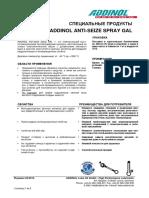 Anti-Seize_Spray_GAL_05-2014_ru (1)