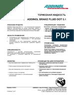 Brake_Fluid_DOT_5.1_12-2014_ru (2)