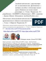 GASU SPb Obespechenie Seismostoykoy Nadejnosti Zdaniy Na Kinematicheskix Fundamentax Ispolzovaniem Drevneyshix 295 Str