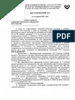 Постановление Об Организации Учебного Процесса