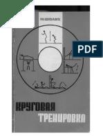 Krugovaya_trenirovka