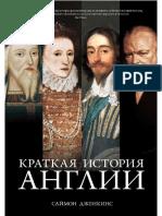 Djenkins_S._Kratkaya_Istoriya_Anglii.a4