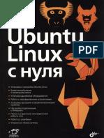 Ubuntu Linux с Нуля [2018] Волох