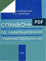 Справочник по гидрометеорологии