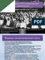 Образование СССР и Национальное Строительство