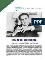 Federiko Fellini Moy Tryuk - Rezhissura