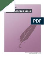 Kak_delaetsya_kino_quot
