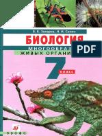 Biologiya.-Mnogoobr.-zhiv.-org.-7kl._Zaharov-Sonin_2011-256s