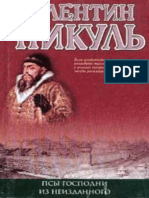 Pikul_Yanychary.117933.fb2