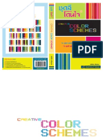 creative_color_schemes_paperback_preview