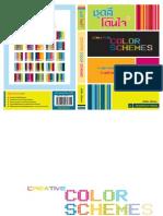 creative_color_schemes_paperback_preview