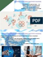 Диагностические системы быстрого анализа