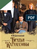 Ф Достоевский Братья Карамазовы