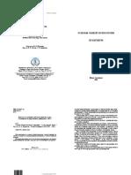 Еромасова-А.-А.-Основы-общей-психологии-практикум.-–-2-е-изд.-перераб