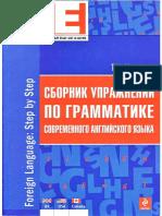 Sbornik_uprazhneniy_po_grammatike_sovremennogo_a-1-149