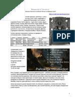 2019-02-14 Panchanga Introduction by Pt. Sanjay Rath - RUS