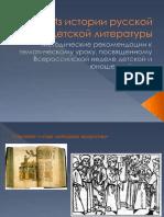 Из истории русской детской литературы