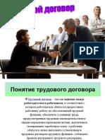 презентация трудовой договор диплом