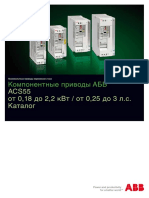 ACS55 - Каталог_рус
