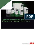 ACS310 - Брошюра_рус
