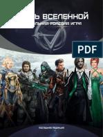 Eotv3001 - Core Rulebook