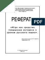 реферат«Игра как средство повышения интереса к урокам русского языка».