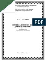 Gritskevich v P Istoria Muzeynogo Dela Do Kontsa XVIII Veka