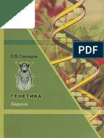 [Goncharov, Oleg Vyacheslavovich] Genetika Zadac(BookFi) (2)