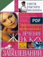 Эффективная профилактика и лечение женских заболеваний