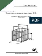 Инструкция Massa K 4D L