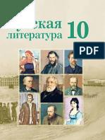 Rus Lit Zaharova 10kl Rus Bel 2019