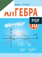 Algebra 10kl Arefieva Rus 2019