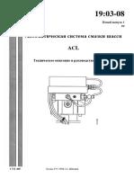 1903-08 Автоматическая система смазки шасси ACL