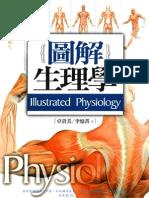 5K13圖解生理學