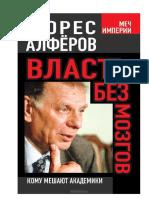 Алферов Жорес_Власть без мозгов. Кому мешают академики by