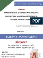 Пародонт тема 7 (1)