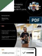 Инженерный подход к проектированию и построению Wi-Fi сети. Взгляд практика 1.6