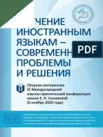 Solovova_collection_II.PDF
