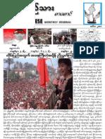 The Burmese Journal (March, 2011)