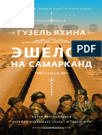 Yahina_Eshelon-na-Samarkand.614871.fb2