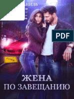 Vanil_Zhena-po-zaveshchaniyu.617740.fb2