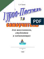 Turbo Pascal.7.0